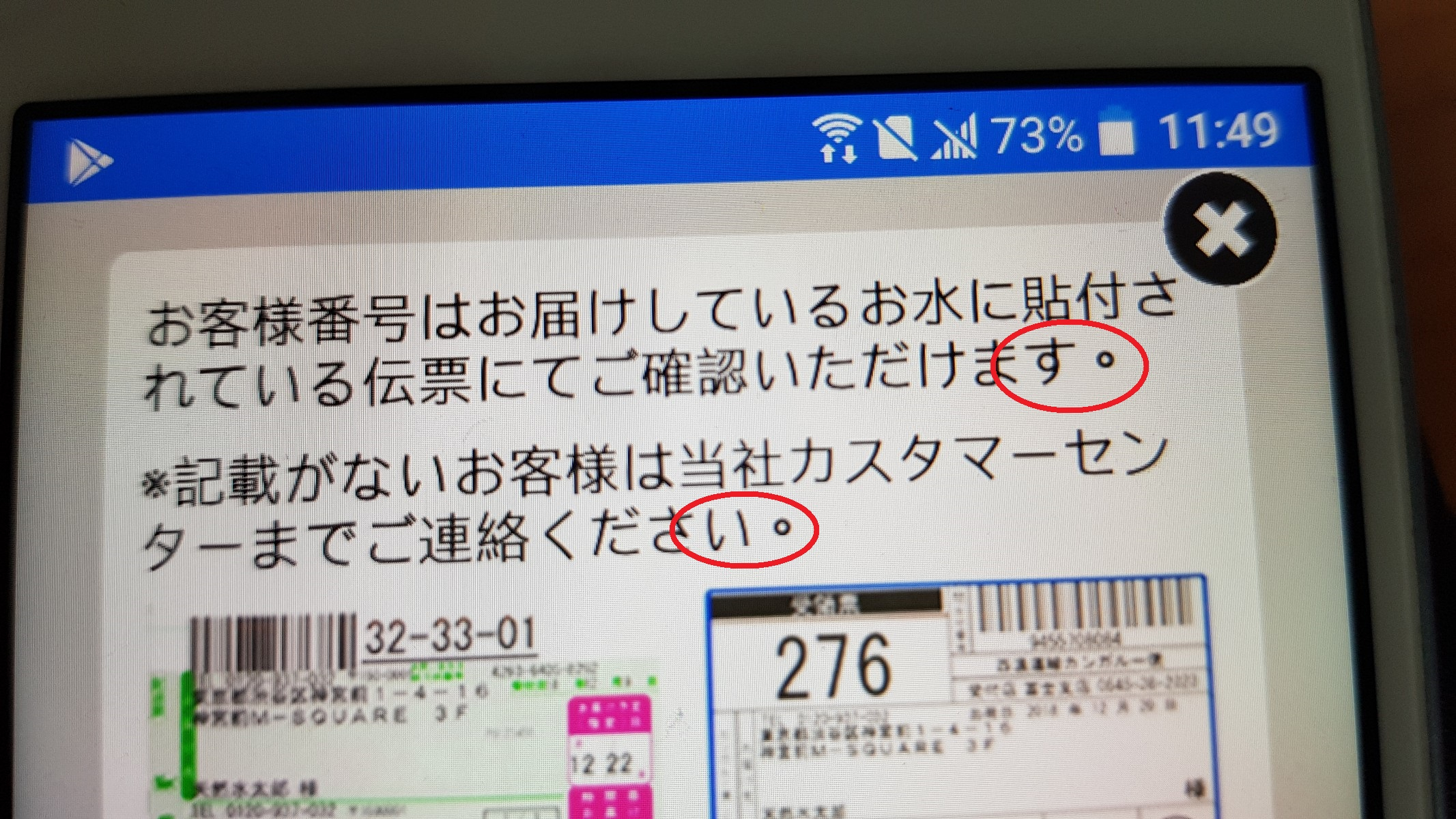 Xamarin Forms Android device's default Japanese Font produce
