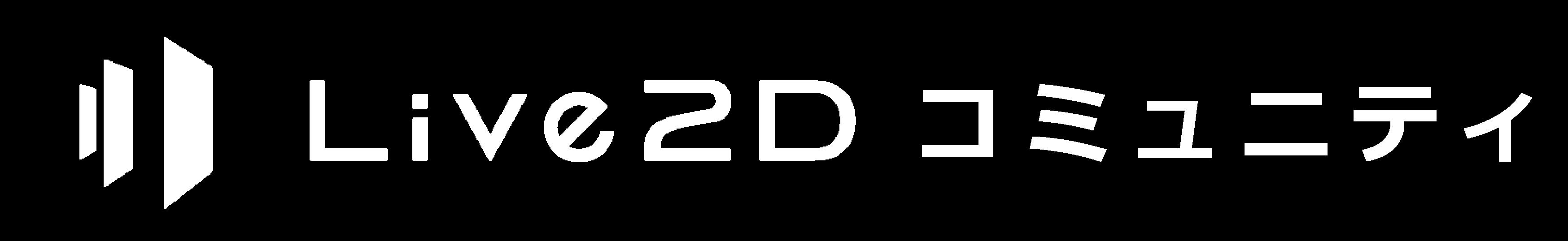 Live2D コミュニティ