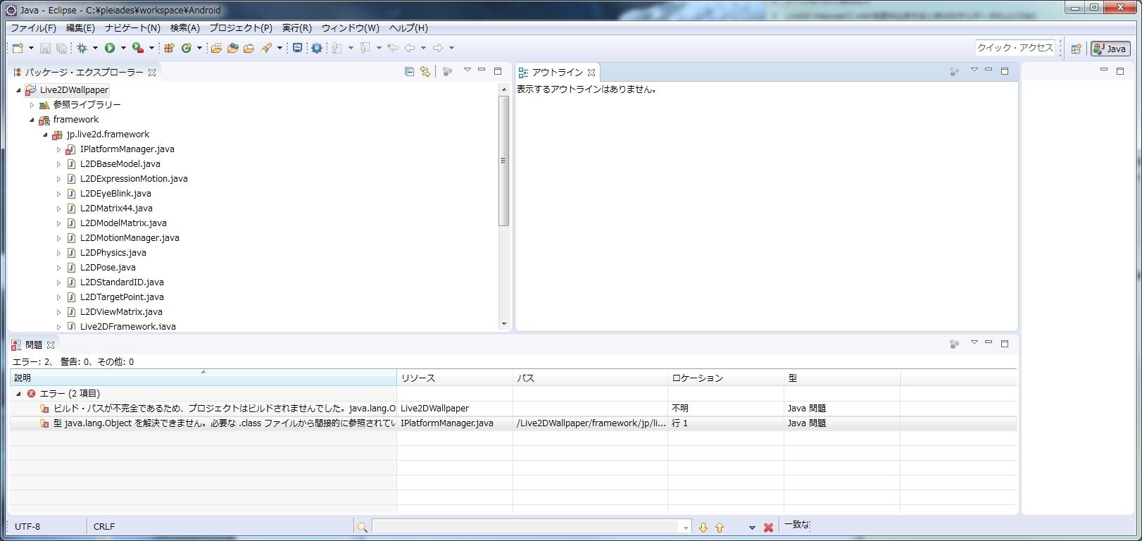 Androidでライブ壁紙制作について インポートに失敗 Live2d