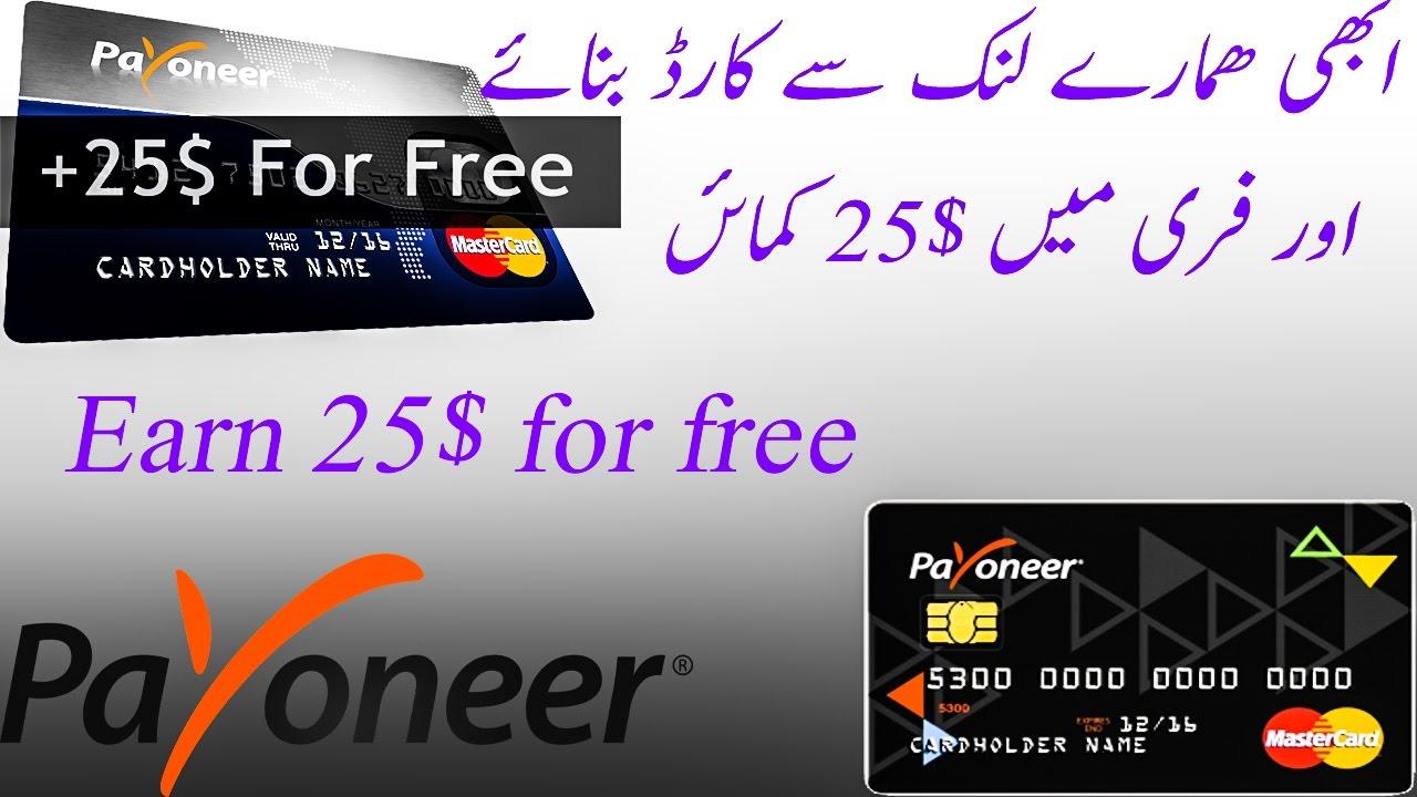 Payoneer 25 earn