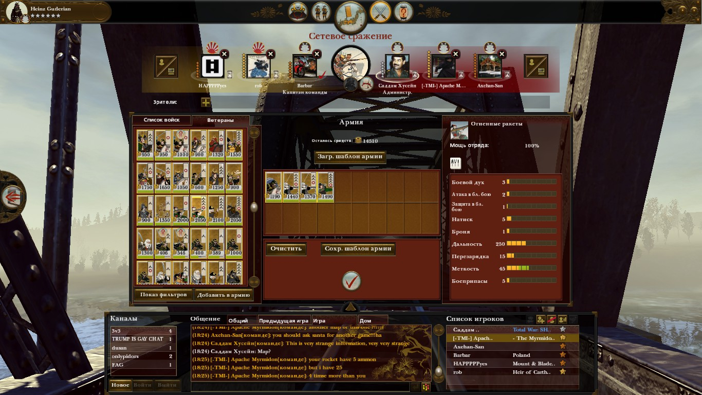 Cheater in the game — Total War Forums
