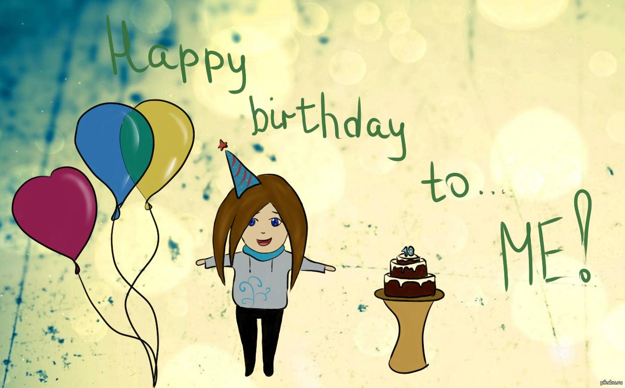 С днем рождения себя поздравления