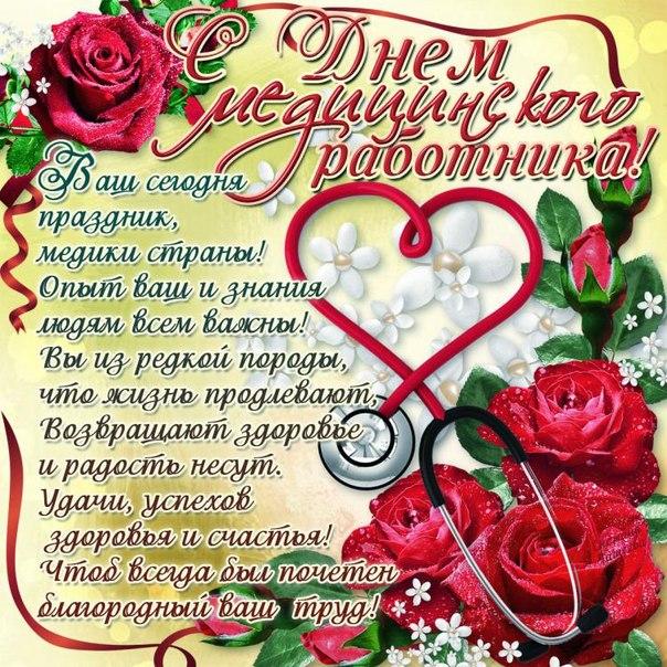 Поздравление с открыткой с днем медика