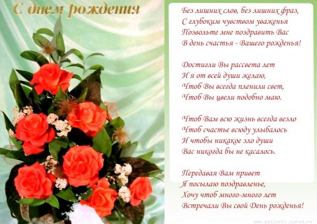 Поздравление к дню рождения не длинные а от души женщине в прозе