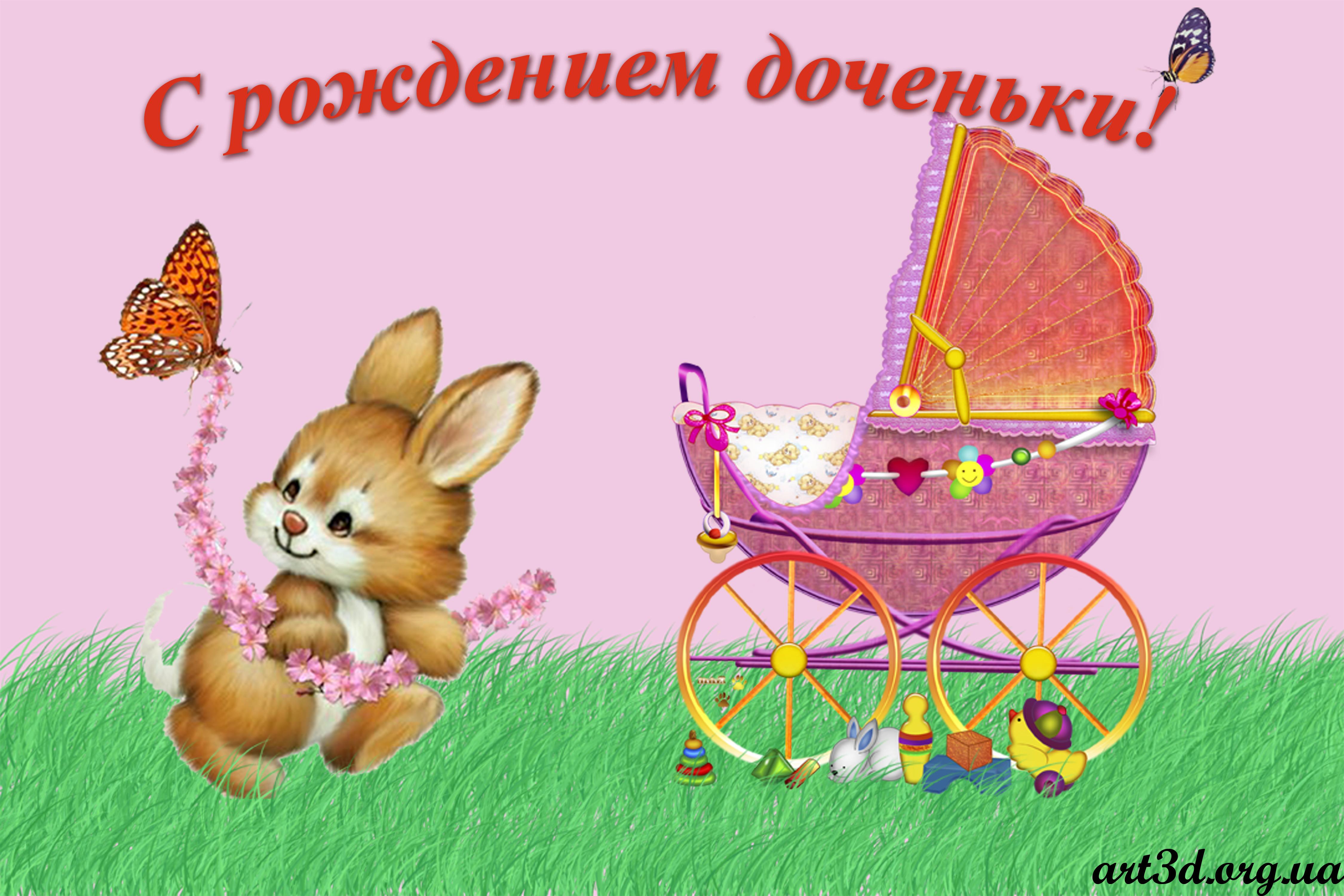 Поздравление с рождением оленьки