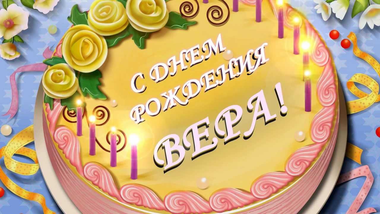 Поздравления с днем рождения вере музыкальное