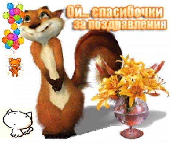 Картинка благодарность за поздравления с днем рождения