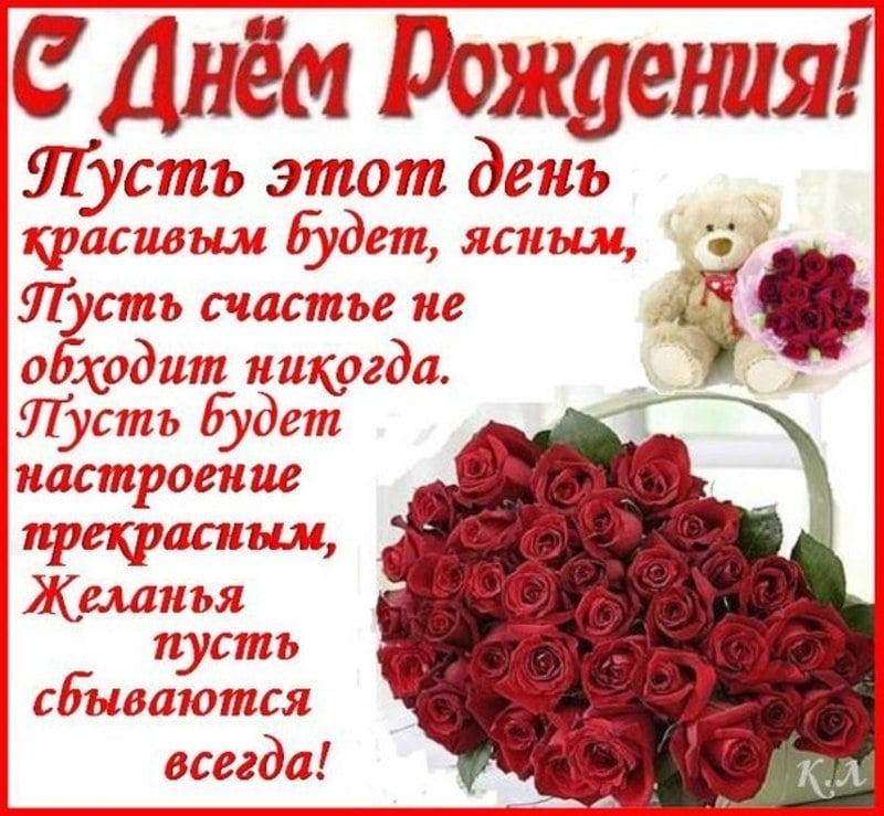 Поздравления с днем рождения беспла