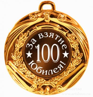 Поздравления со 100 летием дня рождения