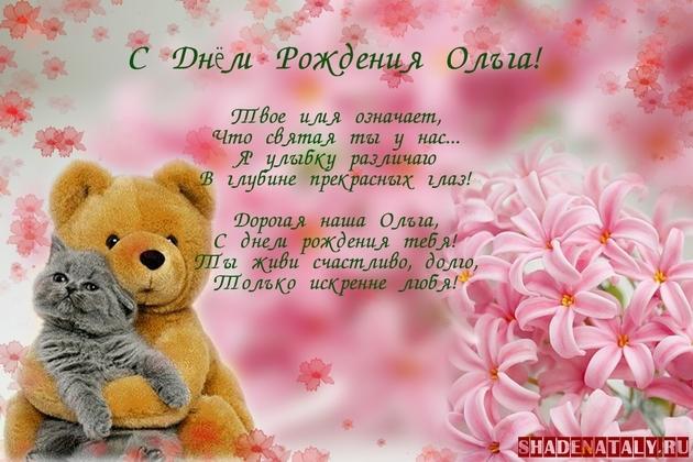 Поздравление с днем рождения оля открытка