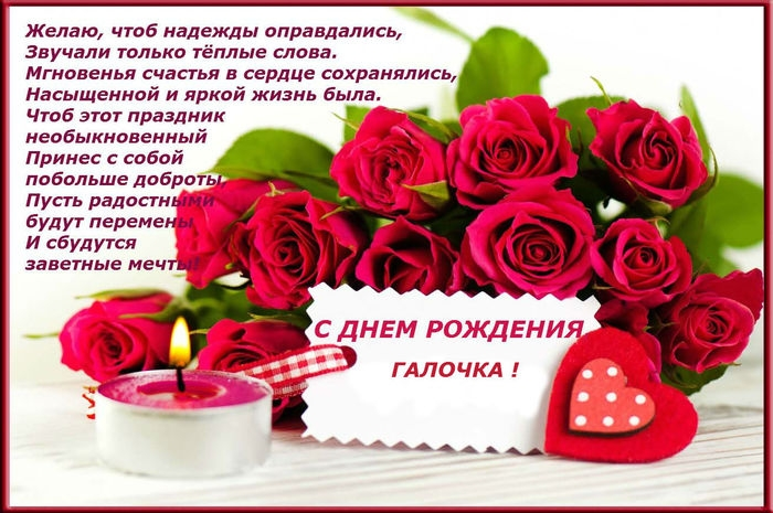 Поздравления на день рождения галя
