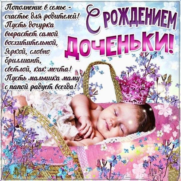 Поздравления с рождением дочки брату от сестры