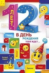 Открытки к дню рожденью 12 лет мальчику