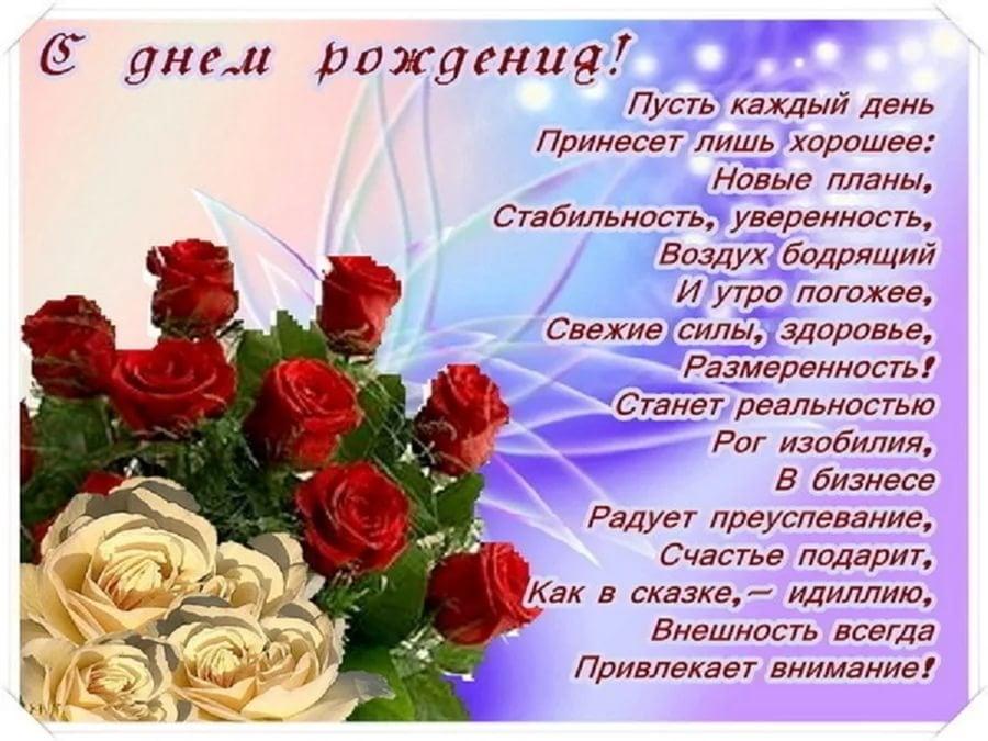 Душевные поздравления с днем рождения женщине красивые короткие