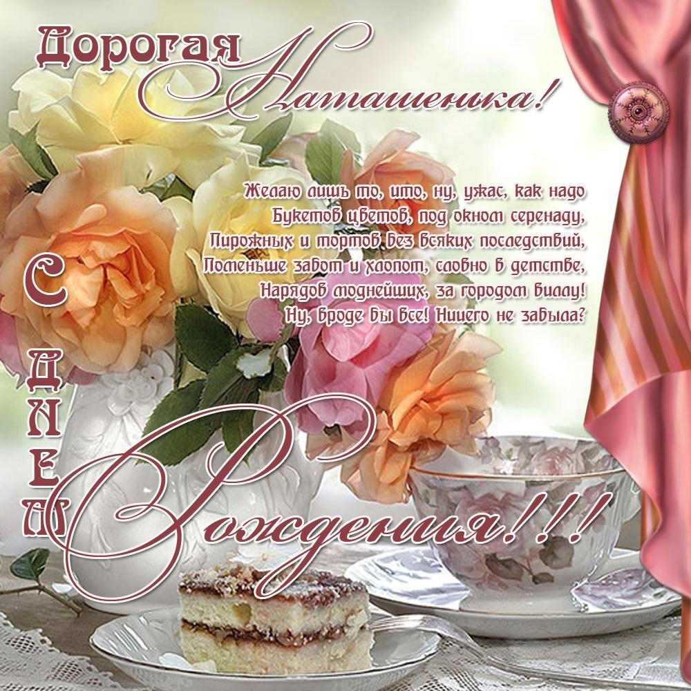 Наташа поздравление с днем рождения картинки