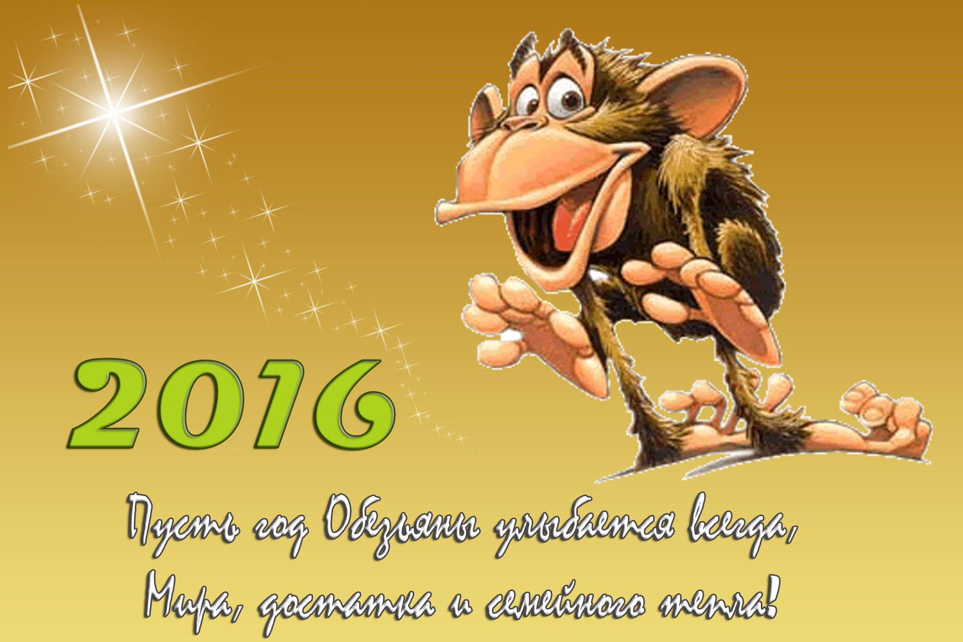 Короткое поздравление с наступающим 2016 годом