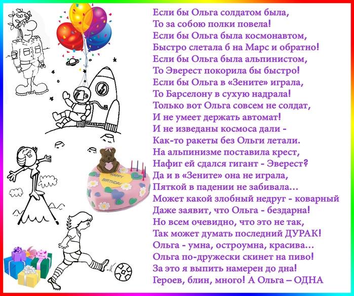 Поздравления с днём рождения ольге шуточные