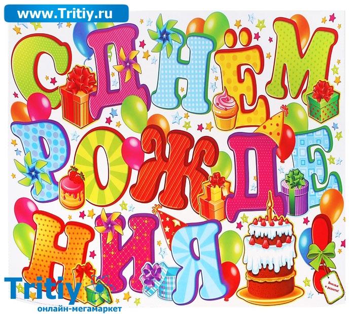 Как заказать поздравление с днем рождения на дорожном радио 27