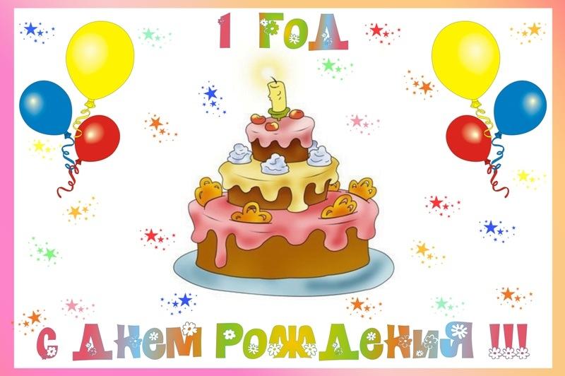 Поздравление с днем рождения на 1 годик девочке в прозе