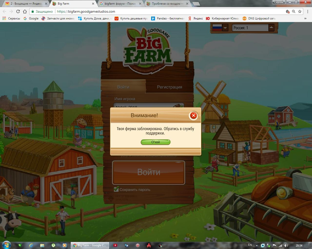 Bigfarm goodgamestudios login