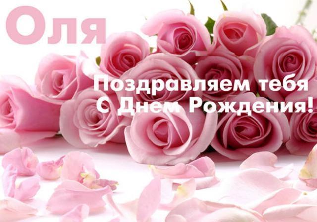 С днем рождения поздравления оле