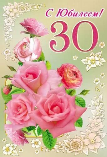 Поздравления с днём рождения 30 лет красивые