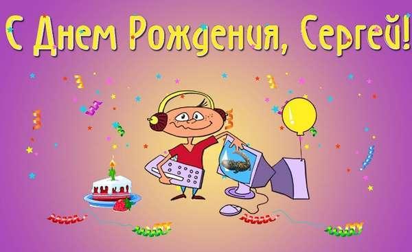 Поздравления с днём рождения для сергея прикольные