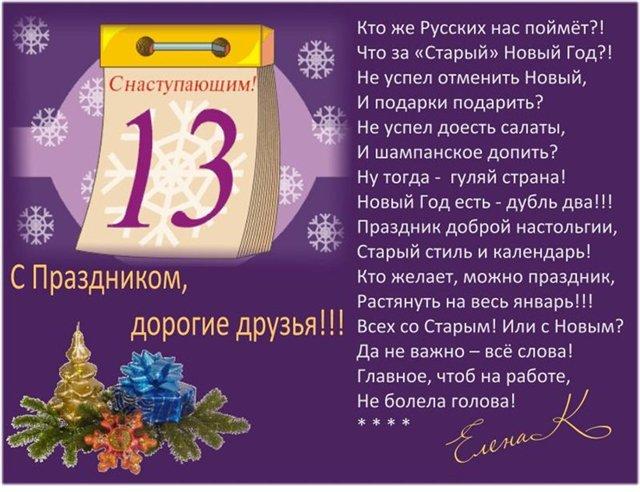 Поздравления с днем рождения в старый новый год