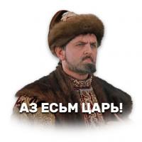 Царь (RU1)
