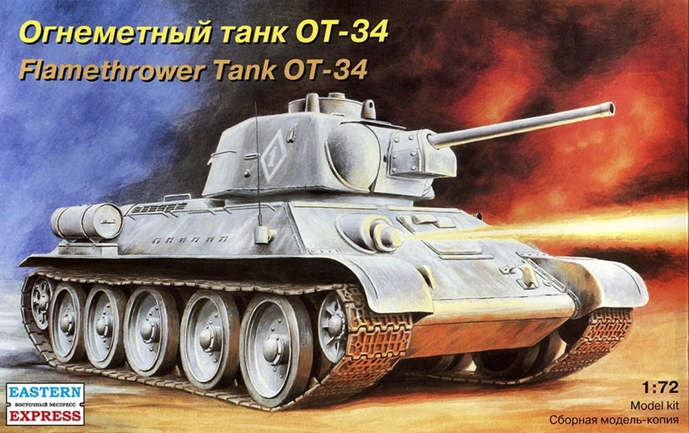картинки огнеметных танков как адлере