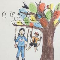 Cheer_Autism_China