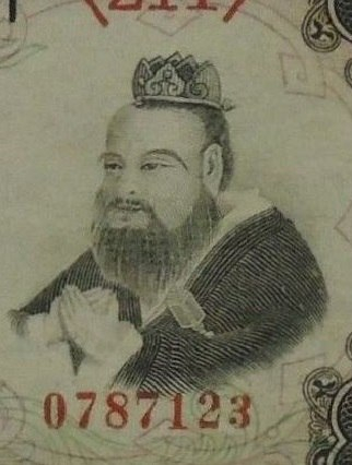 Hidden images and letters in WWII Chinese bank notes, from