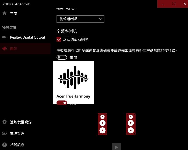 realtek audio konsole