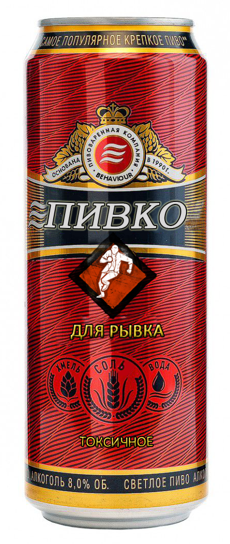 пивко.png
