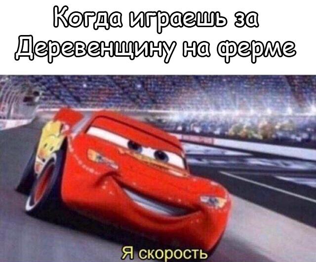 скорость.png