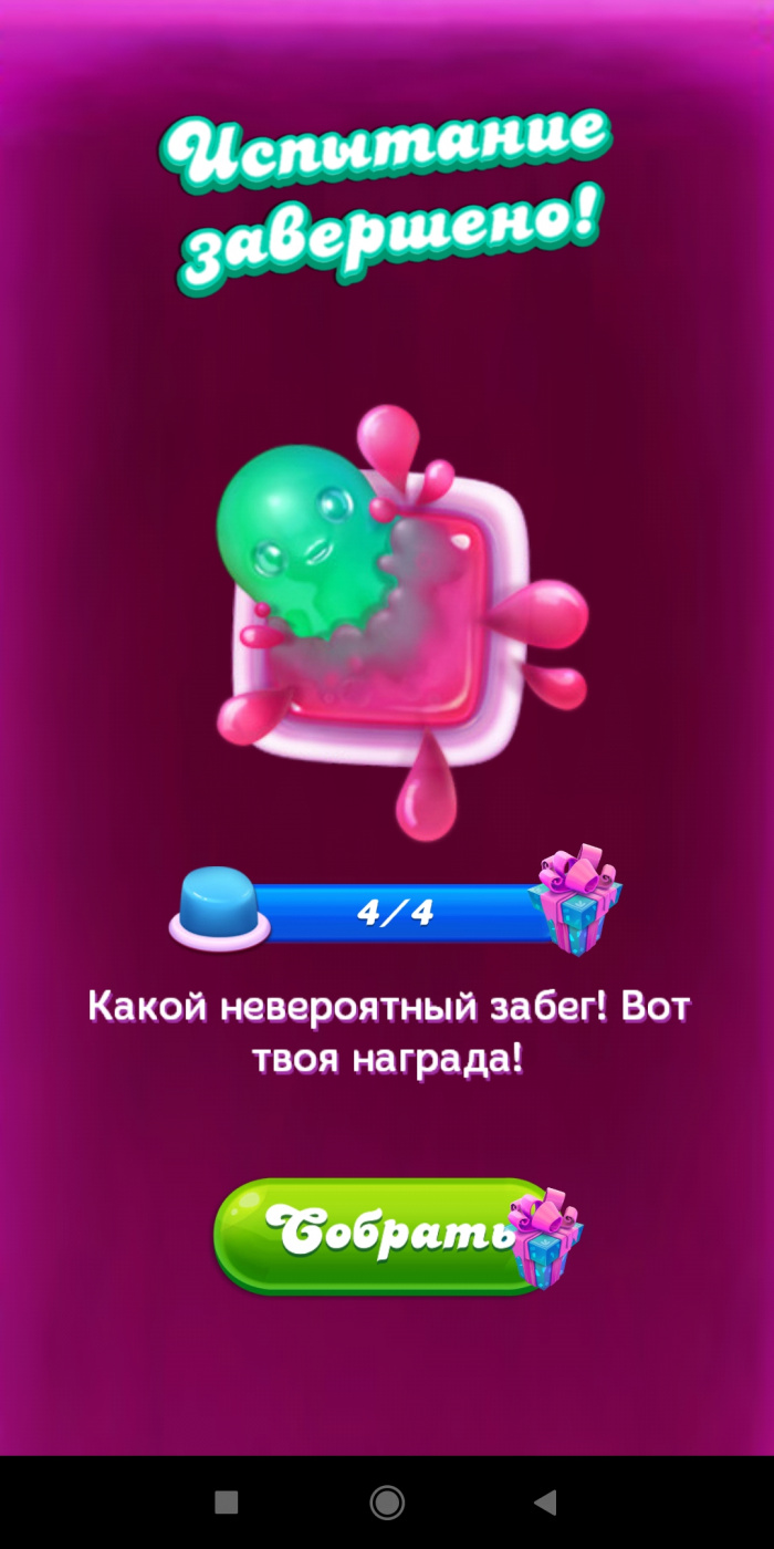 Screenshot_2020-04-30-03-28-37-051_com.king.candycrush4.jpg