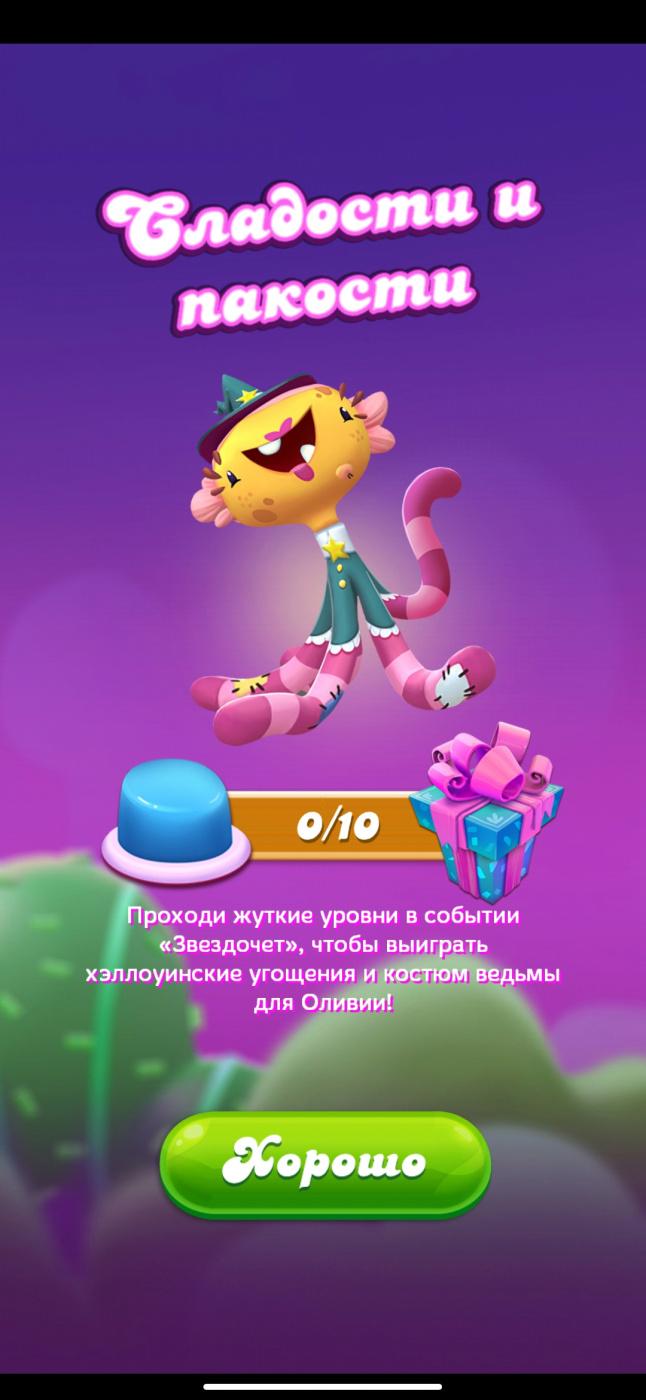 Screenshot_2020-10-26-16-24-29-685_com.king.candycrush4.jpg