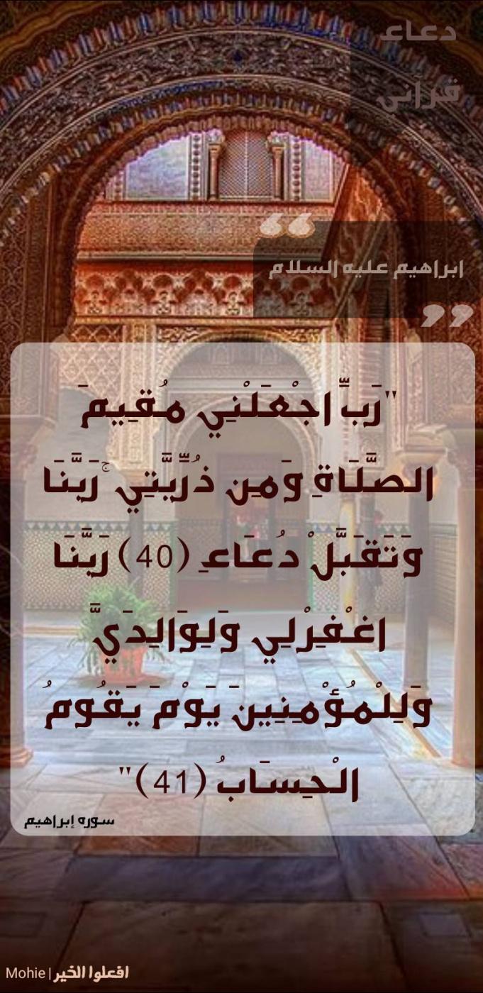 Quran_Doaa_Ibrahim-74a9f244-ee65-42d6-a5d8-45c9117ff60b.jpg