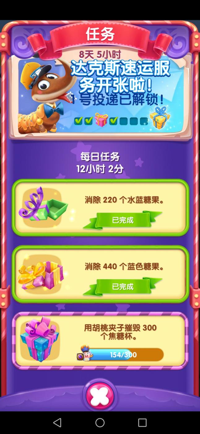 Screenshot_20210530_115735_com.king.candycrush4.jpg