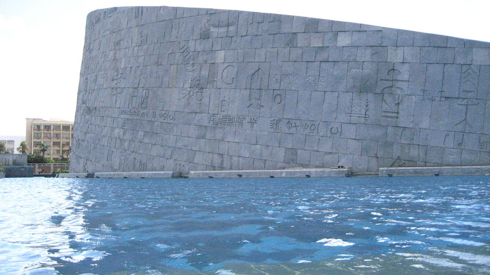 Great_Library_-_Alexandria_-_panoramio.jpg