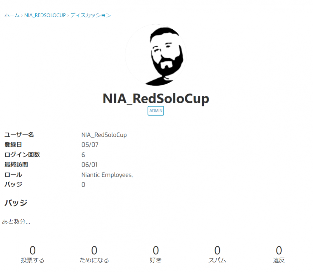 NIA_RedSoloCup.png