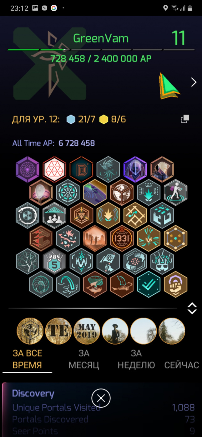 Screenshot_20191217-231212_Ingress.jpg