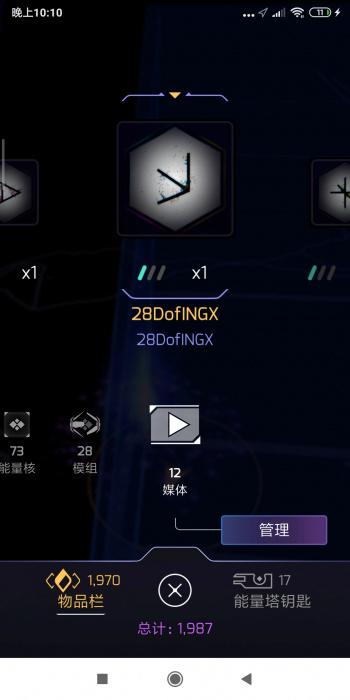Screenshot_2020-03-29-22-10-15-106_com.nianticproject.ingress.jpg