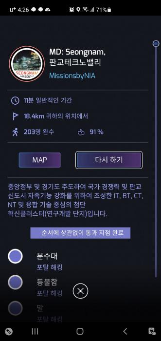 Screenshot_20210808-162614_Ingress.jpg