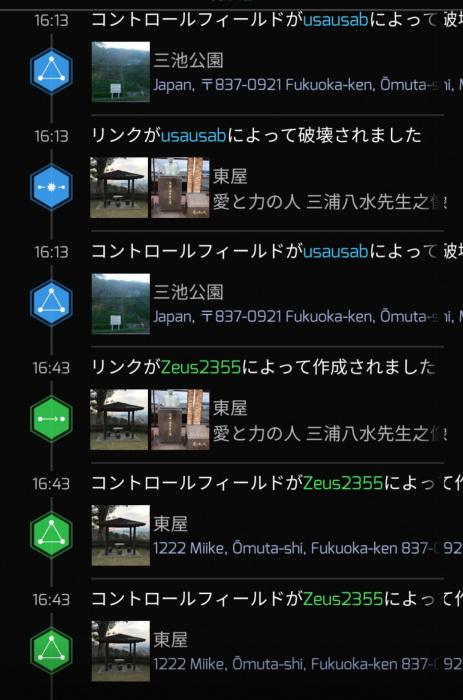 Screenshot_20210712-164443_Ingress.jpg