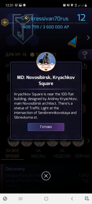 Screenshot_20210809-123136_Ingress.jpg