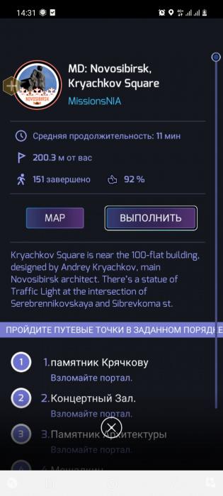 Screenshot_20210808-143143_Ingress.jpg