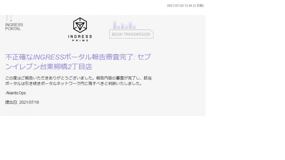 不正確なINGRESSポータル報告審査完了_セブンイレブン台東柳橋2丁目店.jpg