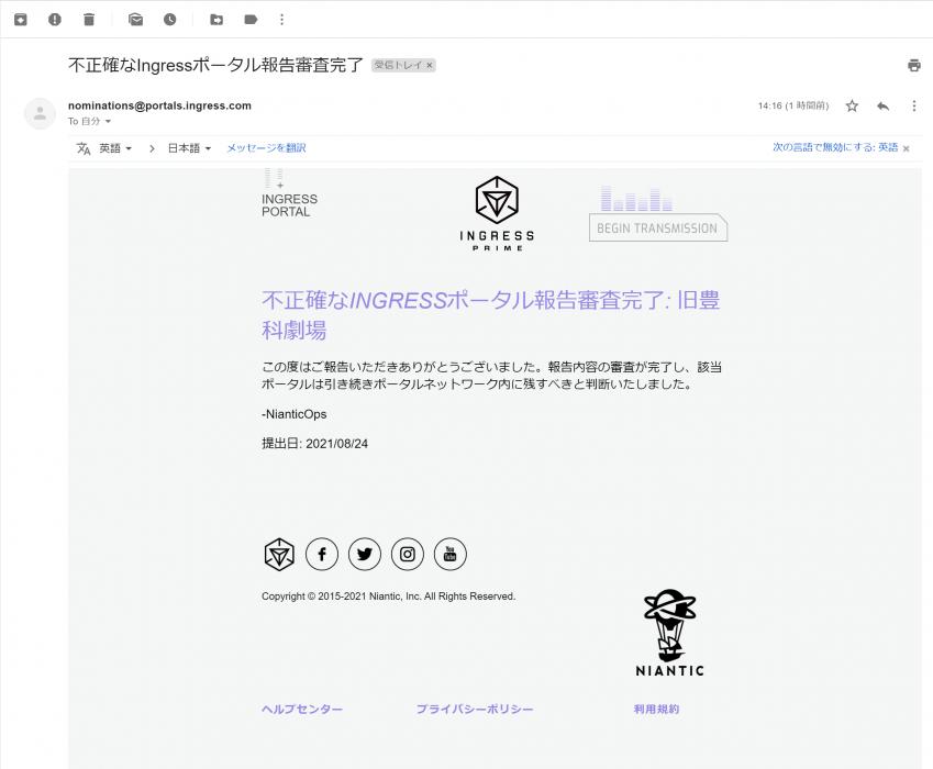 イングレス ポータル削除申し立て「旧豊科劇場」.PNG