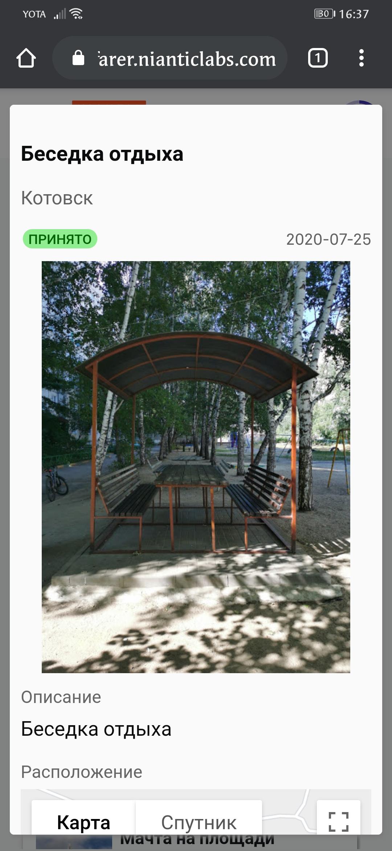 Screenshot_20200918_163744_com.android.chrome.jpg